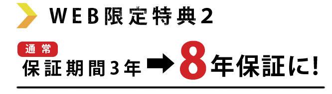 web限定のアンテナ工事補償期間延長クーポン!
