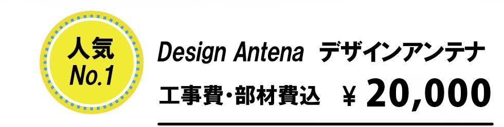 一番人気のデザインアンテナの施工料金