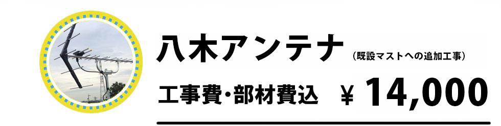 八木アンテナの工事料金について