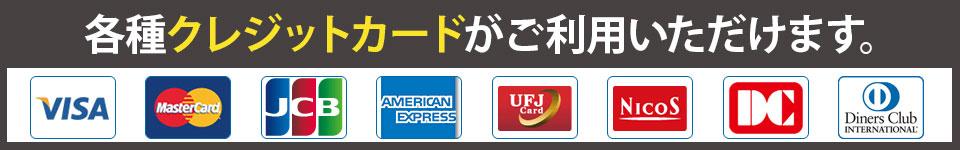 クレジットカードが使用できるアンテナ工事業者です。