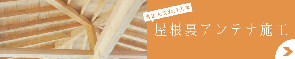 屋根裏アンテナ工事のバナー