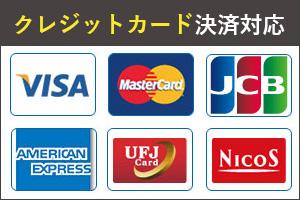 Star Antenaはクレジットカード決済に対応しています。