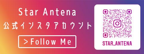 Star Antena公式Instagramアカウント