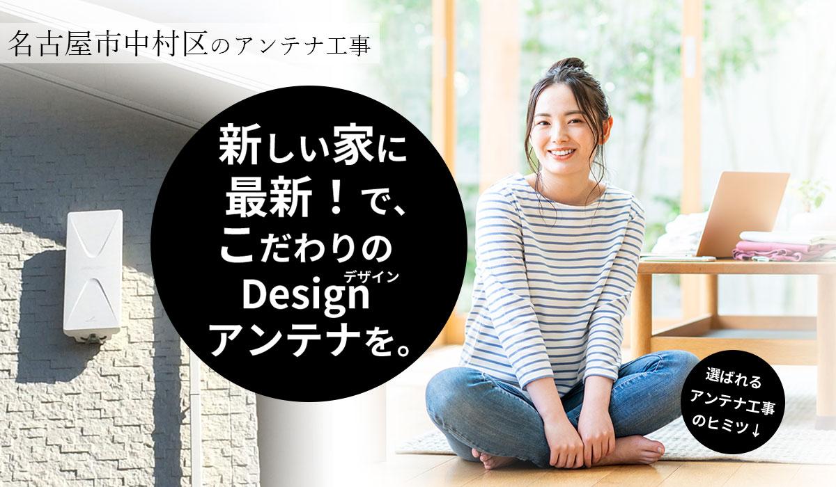 名古屋市中村区でアンテナ工事・修理を頼むなら【新築訪問見積もり無料】Star Antenaへお任せください。